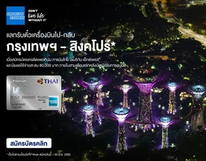 Thai American Express Platinum Credit Card (AMEX)